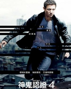 [美] 神鬼認證 4 The Bourne Legacy (2012)