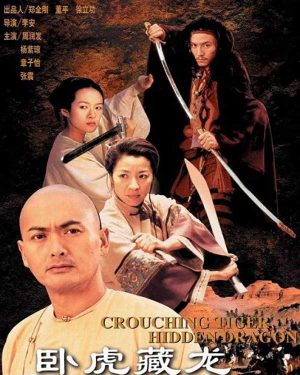 藍光電影 [中] 臥虎藏龍 Crouching Tiger, Hidden Dragon (2000)