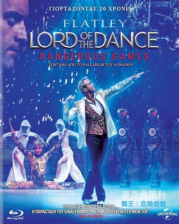 D25252-1麥克佛萊利 – 舞王:危險遊戲 Michael Flatley's Lord of the Dance: Dangerous Games (2014)