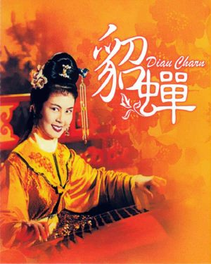 藍光電影 [中] 貂蟬 Diau Charn of Three Kingdoms (1958)