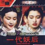 BD2-542[中] 一代妖后 The Empress Dowager (1989)