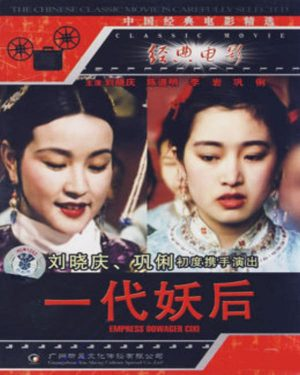 [中] 一代妖后 The Empress Dowager (1989)
