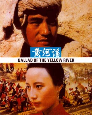 [中] 黃河謠 Ballad of the Yellow River (1989)